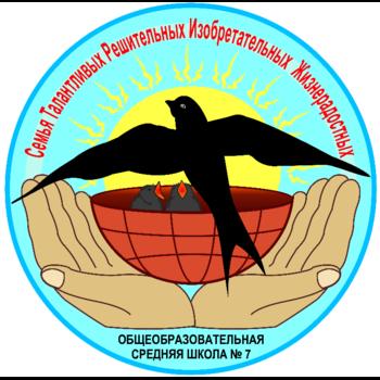 Средняя общеобразовательная школа № 7