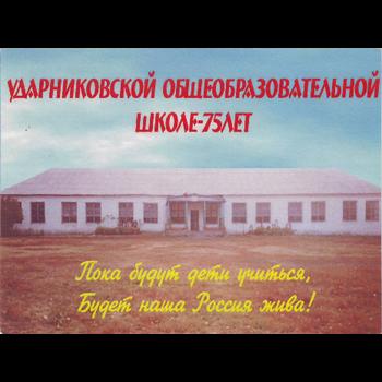 Ударниковская основная общеобразовательная школа