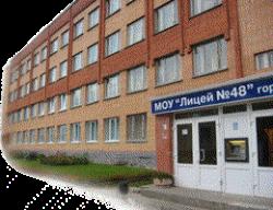 "МБОУ ""Лицей №48"""