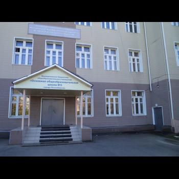 Средняя общеобразовательная школа № 5