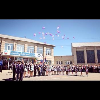 Кетовская средняя общеобразовательная школа