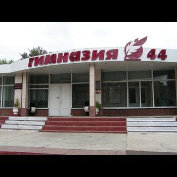 Гимназия № 44