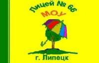 Лицей № 66 имени С. П. Меркулова