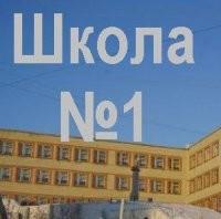 Средняя общеобразовательная школа № 1 им. Н.Н. Бурденко