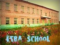 Егвинская средняя общеобразовательная школа
