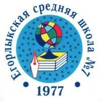 Егорлыкская средняя общеобразовательная школа № 7 имени О. Казанского