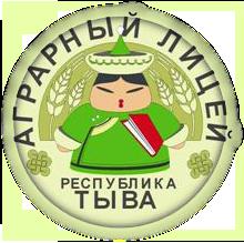 Школа Республики Тыва Аграрный лицей