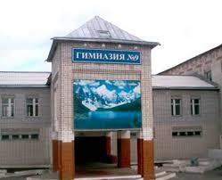 Гимназия № 9  г.Кызыла Республики Тыва