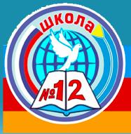 Средняя общеобразовательная школа № 12  г.Кызыла Республики Тыва