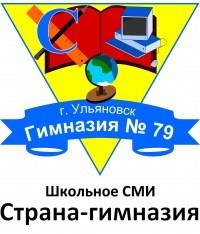 Гимназия № 79