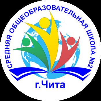 Средняя общеобразовательная школа № 2 города Читы