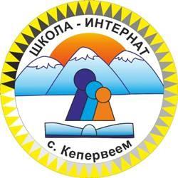 Средняя общеобразовательная школа с.Кепервеем