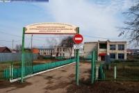 Школа-интернат № 2