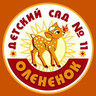"""Детский сад комбинированного вида №11 """"Олененок"""""""