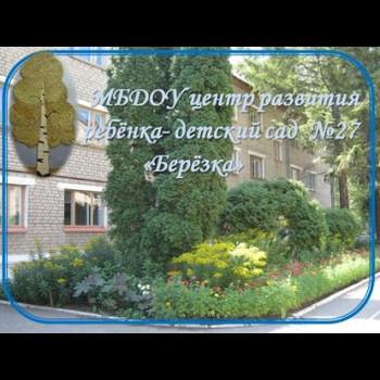 "МБДОУ центр развития ребенка - детский сад № 27 ""Березка"""