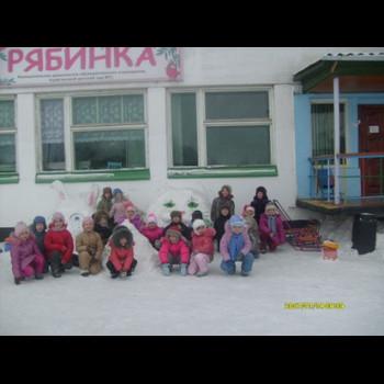 """Детский сад """"Рябинка"""""""