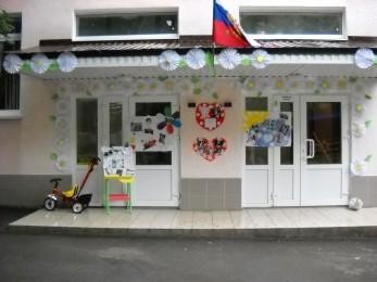"""Детский сад № 5 """"Звездочка"""""""