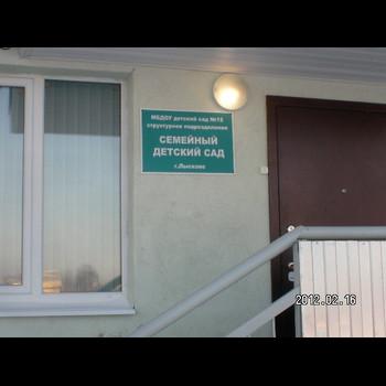 Детский сад 15 г. Лысково