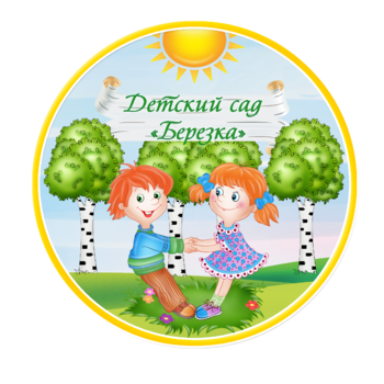 "МБДОУ - Детский сад № 13 ""Березка"""