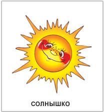 """МБДОУ """"Детский сад № 4 """"Солнышко"""""""