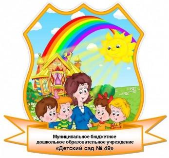 """МБДОУ """" Детский сад № 49"""""""