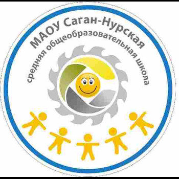 "Школа МОУ ""Саган-Нурская СОШ"""