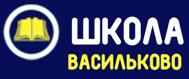 Школа Васильково