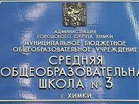 Средняя общеобразовательная школа №3 г. Химки