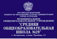 """Школа МБОУ г. Астрахани """"СОШ № 29"""""""
