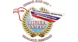 Школа 149