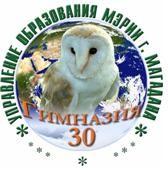 """Школа МБОУ """"ГИМНАЗИЯ № 30"""""""