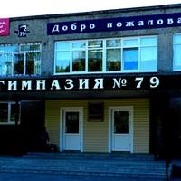 """Школа МБОУ """"Гимназия №79"""""""