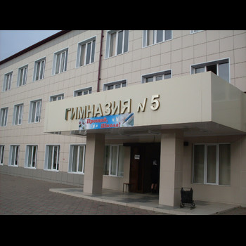 Гимназия №5 г. Урус-Мартан