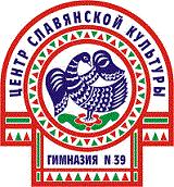 """Школа МБОУ """"Гимназия № 39"""""""
