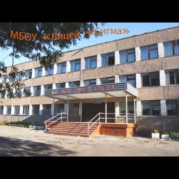 """Школа МБОУ """"Лицей """"Сигма"""""""