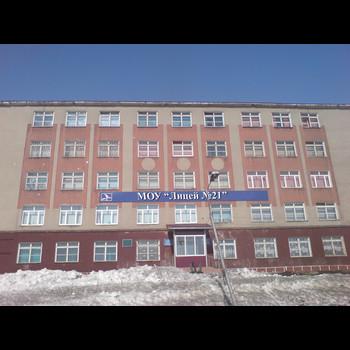 """Школа МБОУ """"Лицей № 21"""""""