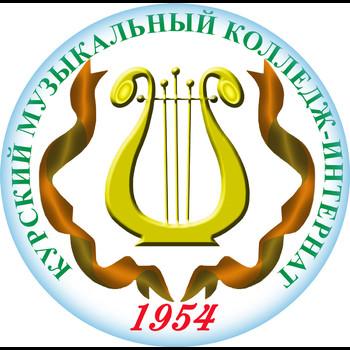 Курский музыкальный колледж-интернат слепых