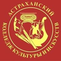 Астраханский колледж культуры
