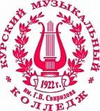 Курский музыкальный колледж имени Г.В. Свиридова