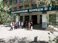 Красноярский педагогический колледж №2