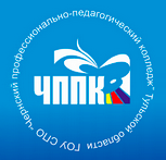 Чернский профессионально-педагогический колледж