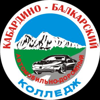 Кабардино-Балкарский автомобильно-дорожный колледж (КБАДК)