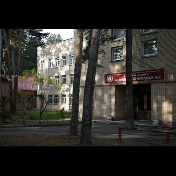 Московский областной медицинский колледж №2