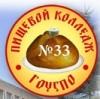 Пищевой колледж №33