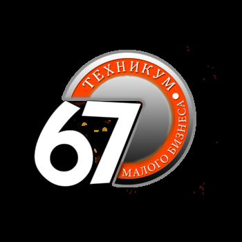 Техникум малого бизнеса № 67