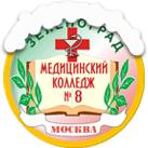 Медицинский колледж № 8