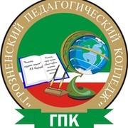 Грозненский педагогический колледж