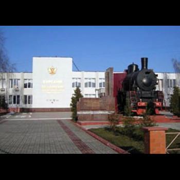 Курский железнодорожный техникум - филиал МИИТ