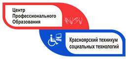 """Колледж КГБОУ СПО """"Красноярский техникум социальных технологий"""""""