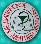 Мытищинское медицинское училище